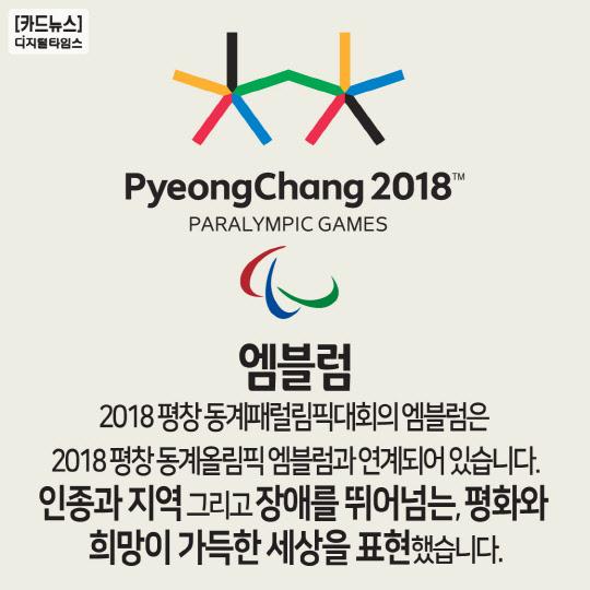 [카드뉴스] 2018 평창 동계패럴림픽대회의 모든 것